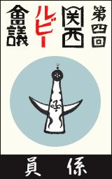 KansaiRubyKaigi04  Staff